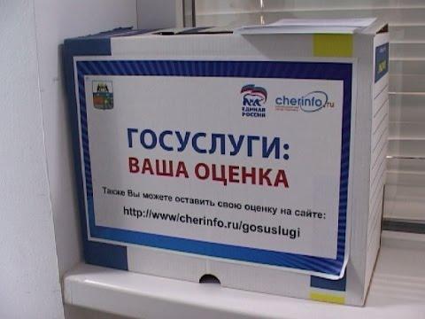 В Череповце проверили качество оказания услуг в информационно-расчетном центре