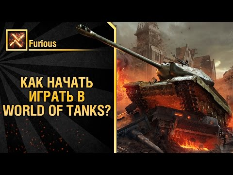 Как начать играть в танки