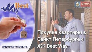 Квартира в рассрочку! ЖК Best Way, Санкт-Петербург
