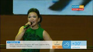Маржан Арапбаева - «Тек алға»