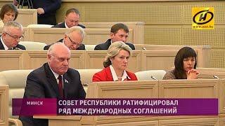Совет Республики ратифицировал ряд международных соглашений