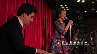 爵士風婚禮音樂=法文香頌、爵士情歌、中文歌曲跨界詮釋,歌手Carla