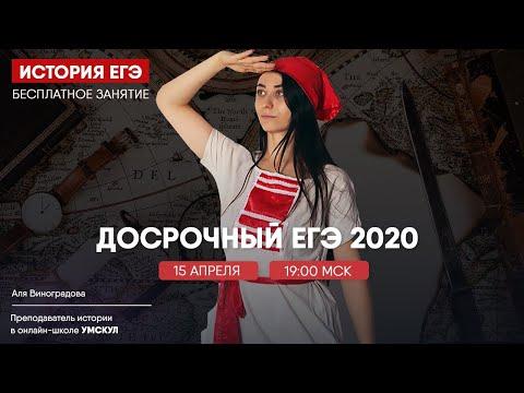 Досрочный вариант ЕГЭ 2020   История ЕГЭ   Умскул