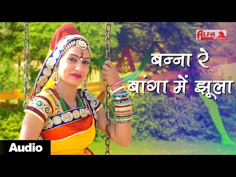 Rajasthani Song | बन्ना रे...