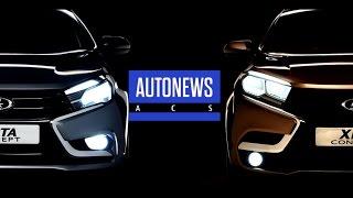 Озвучены цены на Lada Vesta и Lada Xray