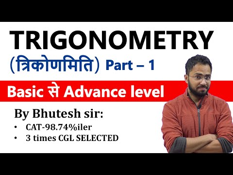 Trigonometry (Part -1): For SSC CGL and other Competitive exams