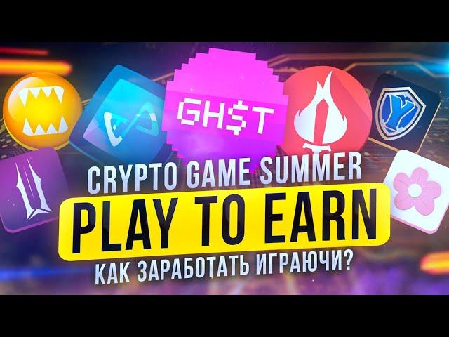 Crypto Gaming Summer. Как заработать играючи? Всё, что вам нужно знать про Play to Earn.