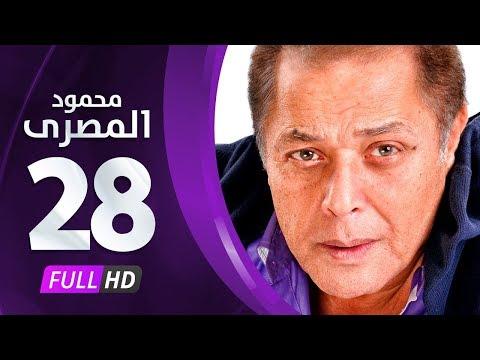 مسلسل محمود المصري حلقة 28 HD كاملة