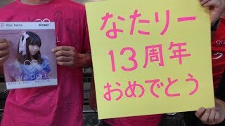 シンセレ特別編! 〜女性アーティスト祭!!午前の部!!〜 2018.12.08(土) [...