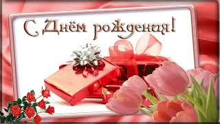 🎶🌹 🌻Прекрасное музыкальное поздравление с Днем Рождения женщине🌹🌺 🌻🎶