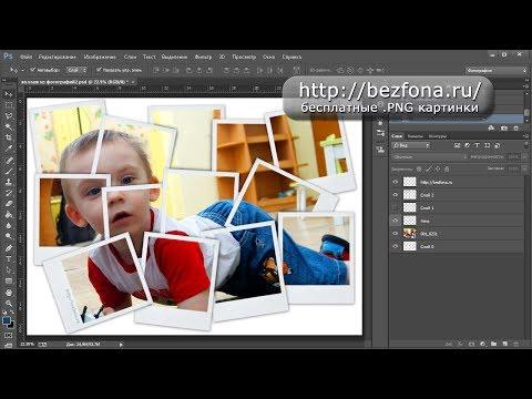 Создание рамки фото коллажа в программе фотошоп.