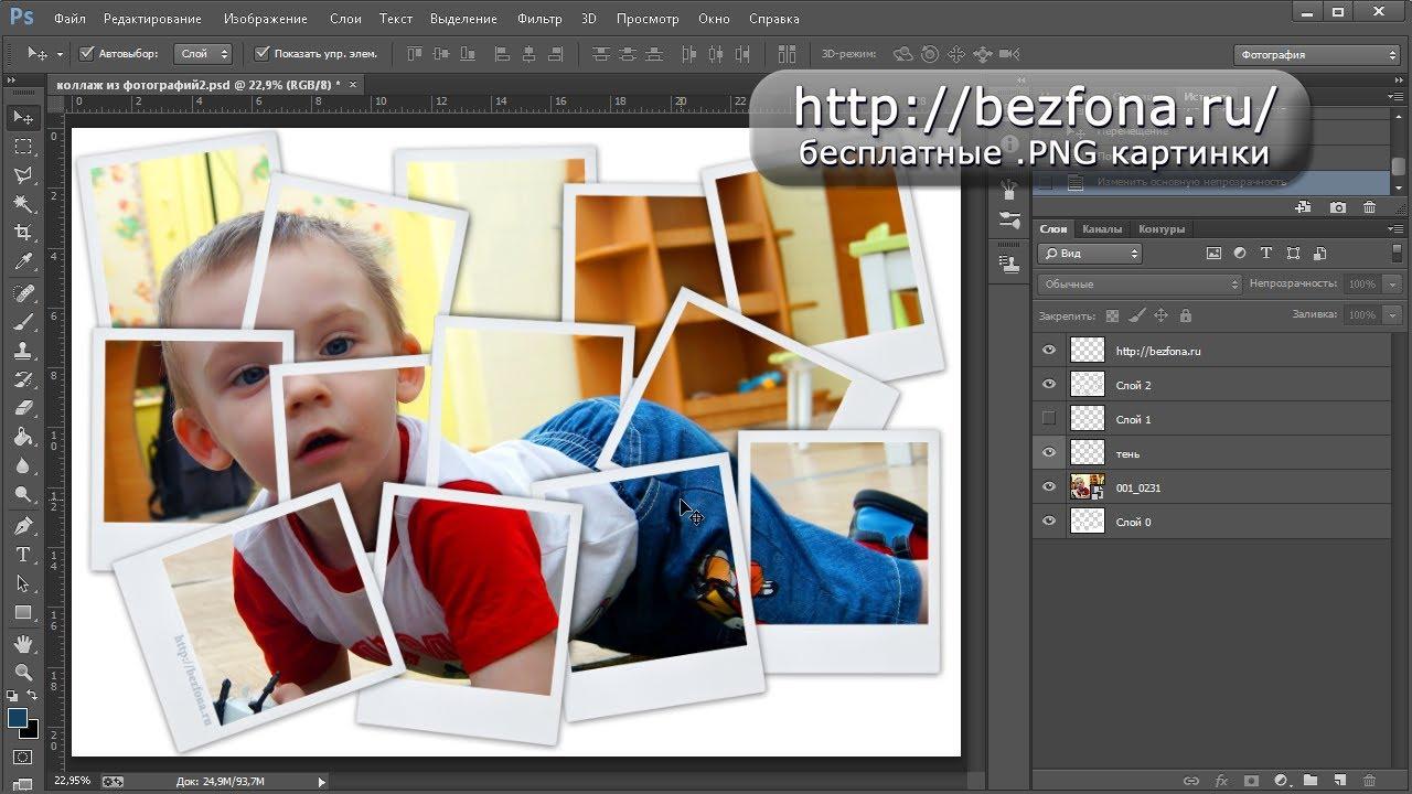 Создание рамки фото коллажа в программе фотошоп. - YouTube