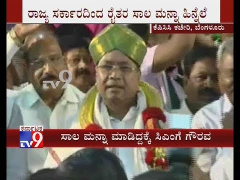 Karnataka Farm Loan Waiver: CM Siddaramaiah Felicitated at KPCC Office