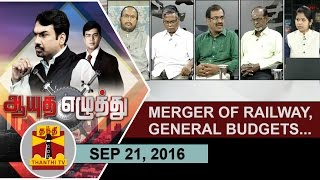 Aayutha Ezhuthu 21-09-2016 Debate on 'Merger of Railway, General Budgets…' – Thanthi TV Show