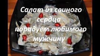 Салат с сердцем, очень вкусно быстро и недорого, салат из свиного сердца