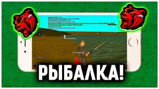 САМАЯ БЫСТРАЯ РАБОТА НА СЕРВЕРЕ НАСТОЯЩАЯ РОССИЙСКАЯ РЫБАЛКА Black Russia Red 4