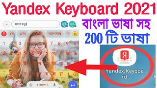 How To Use Yandex Keyboard In Android 2021 || Enable Yandex Keyboard in Any Android phone . screenshot 1