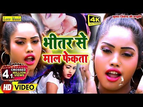 Saroj Sawariya - भीतर से माल फेकता - Bhojpuri Hit Song - 2020 Love Music