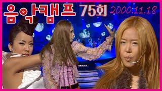 """[옛송live] """"스타 총출동!"""" 음악캠프 75회박지윤, 코요태, 핑클, H.O.T, 서…"""