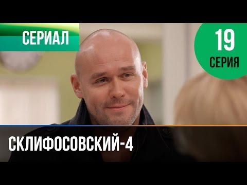 Склифосовский 4 сезон 2 серия - Склиф 4 - Мелодрама | Фильмы и сериалы - Русские мелодрамы