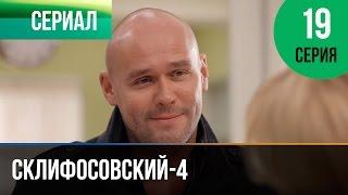 Склифосовский 4 сезон 19 серия - Склиф 4 - Мелодрама | Фильмы и сериалы - Русские мелодрамы