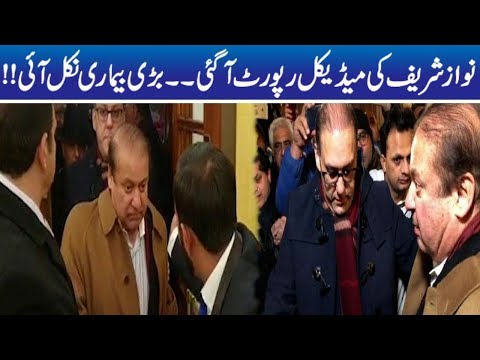 Exclusive!! Nawaz Sharif Health Condition Very Critical thumbnail