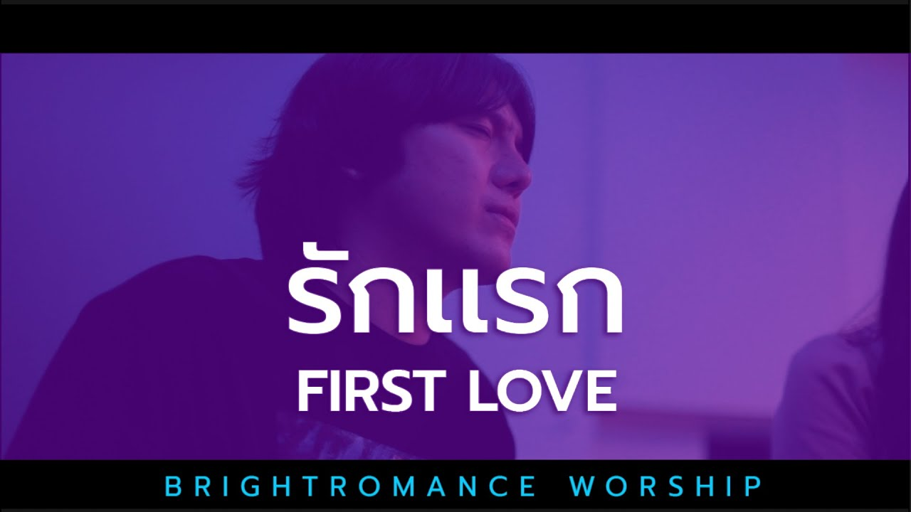 รักเเรก I FIRST LOVE (COVER) | BRIGHTROMANCE「Official VIDEO」