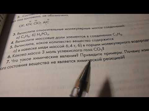 Контрольная работа первая, Вариант 2 - номер 7, .Гдз по химии 8 класс, кузнецова, лёвкин, §1.
