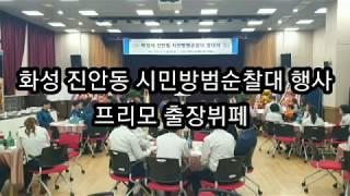 프리모출장뷔페 화성 진안동 시민방범순찰대 행사
