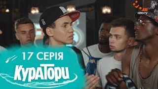 КУРАТОРИ | 17 серія | 2 сезон | НЛО TV