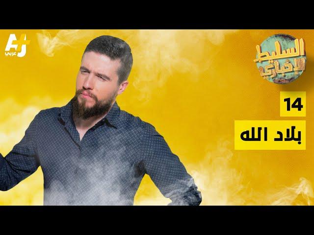 السليط الإخباري - بلاد الله | الحلقة (14) الموسم الخامس
