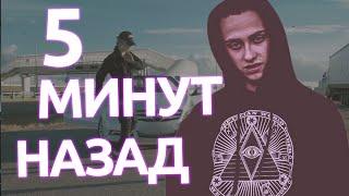 5 Минут Назад - Boulevard Depo ИЗ КЛИПА