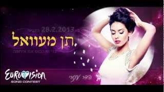 Download Hadar Ozeri - Ten Ma'awal - Song number הדר עוזרי - תן מעוואל - שיר מס' 5 MP3 song and Music Video