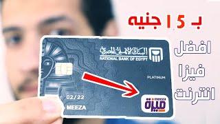 كارت ميزة بنك مصر ليه لازم تعملو؟ | مميزات وعيوب كارت ميزة باختصار