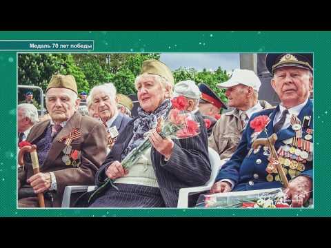 Обзор медали 70 лет Победы в ВОВ 1941-1945 гг.