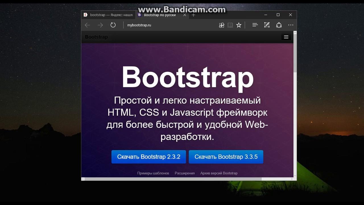 bootstrap в примерах скачать