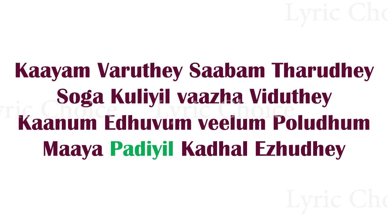 Edhuvaraiyo Lyric Video   Kolamaavu Kokila   CoCo   Nayanthara ...
