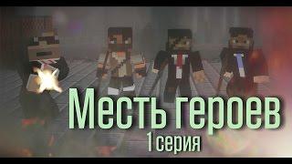 "Minecraft сериал: ""Месть героев"" 1 серия. (Minecraft Machinima)"