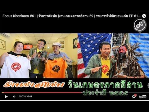 Focus Khonkaen #61 | ร้านซ่าส์แซ่บ |งานเกษตรภาคอีสาน 59 | รายการโฟกัสขอนแก่น EP 61 | 23-01-59 | HD