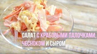 Салат с крабовыми палочками. Очень простой, вкусный и пикантный салат с крабовыми палочками.