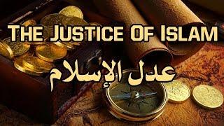 العدل في شريعة الاسلام لفضيلة الشيخ محمد سيد حاج رحمه الله