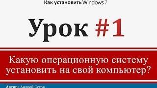 Урок 1 - Какую операционную систему установить на свой компьютер