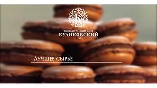 видео Куликовский | Романтические герои