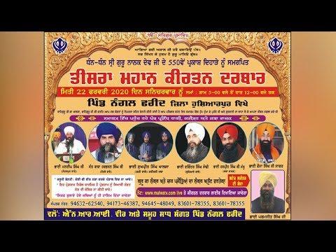 NANGAL FARID (Hoshiarpur) KIRTAN DARBAR [ 22-Feb-2020 ] || LIVE STREAMED VIDEO