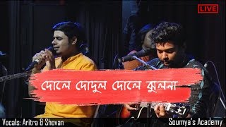 Dole Dodul Dole Jhulona | দোলে দোদুল দোলে ঝুলনা |Aritra & Shovan | Sa | Live