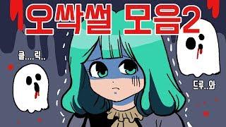 오싹한 이야기 모음집 2탄  | 영상툰 | 오싹툰
