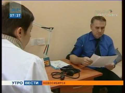 Медицинский центр НГМА Новосибирск