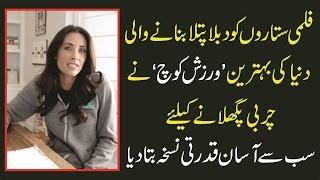 Weight Loss - Fat Cutter Best Way In Urdu | وزن کم کرنے کا سب سے بہترین طریقہ
