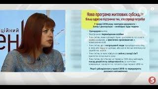 Нові правила: хто втратить субсидії в Україні / Тетяна Бойко