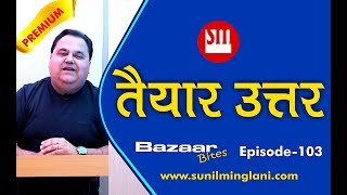 तैयार उत्तर | Problems with Ready-Made Answers | Ep-103 | www.sunilminglani.com